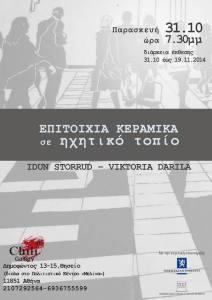udstillingsplakat, athen 2014 (500x709) (2)