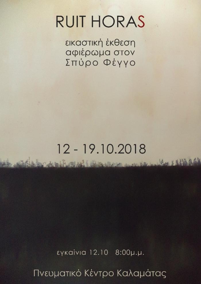 έκθεση για Σπύρο 7b (904x1280)